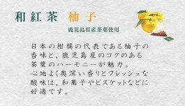 ミントン和紅茶『柚子』説明