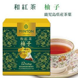 ミントン和紅茶『柚子』ティーバッグ12P