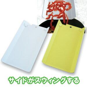 まな板 カッティングボード キッチン用品 おしゃれ 機能 デザイン 色分け 自立 立つ フック カラー カラフル 掛ける 厚さ 5mm 日本製 プラスチック シンプル ツーウィングボード 2点セット M-72