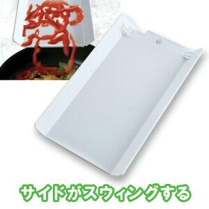 まな板 カッティングボード キッチン用品 おしゃれ 機能 デザイン 色分け 自立 立つ フック カラー カラフル 掛ける 厚さ 5mm 日本製 プラスチック シンプル ツーウィングボード M-735-33