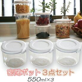保存容器密閉 保存容器密封 密閉 保存容器 密封ポット 密閉ポット おしゃれ 日本製 透明 スタッキング プラスチック パッキン白 おすすめ 約550ml(Sサイズ)×3 セット 送料無料 M-1074