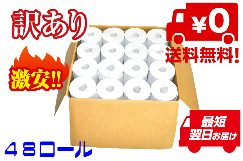 送料無料/激安/わけあり/芯なし/【トイレットペーパー150m〜170m 114mm巾シングル巻 48ロール】/通常ダブル巻の約3倍の使い出があり超お買い品!!環境にやさしい再生紙無包装で芯も無いから最後まで使えます!05P01Oct16