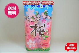 送料無料♪新製品★桜NEWバージョン/トイレットペーパーW★香り付/12Rx4/48個入り/さくらが白からピンク色にリニューアルされさらに可愛くなりました(^^♪日本の心、桜でトイレでも癒されます! 05P01Oct16