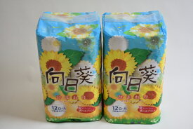 ひまわり柄トイレットペーパーダブル巻き 48ロール香り付き 夏の元気な向日葵でトイレが楽しくなります(^^♪