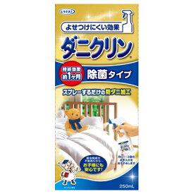ダニクリン除菌タイプ 250ml【ダニ】【ダニ忌避剤】【ダニクリン】【UYEKI】
