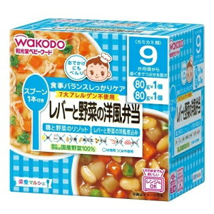 【3個セット販売】栄養マルシェ レバーと野菜の洋風弁当 (ベビーフード10ヶ月頃〜)