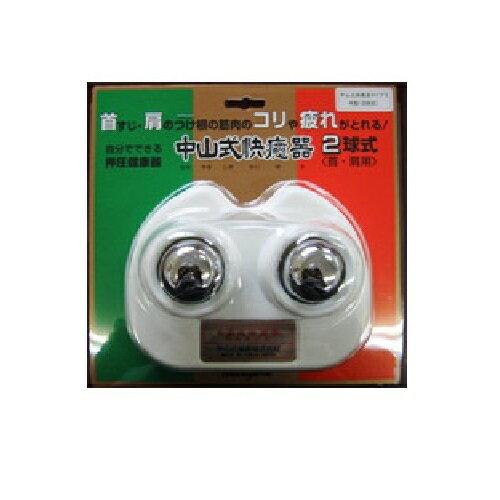 【◇】中山式 快癒器 タイプ2K型