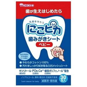 にこピカ 歯みがきシート ベビー (30包)