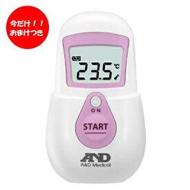 【大特価!送料無料】【おまけつき】【数量限定】エーアンドデイ 非接触体温計 UT-701(でこピッと) ピンク