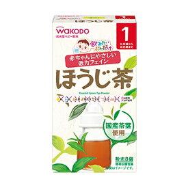 【3個セット販売】飲みたいぶんだけ ほうじ茶 8包(ベビーフード1か月〜)