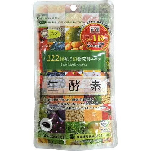 【メール便 送料無料!】【3個セット販売】生酵素 222種類の植物発酵エキス 60粒