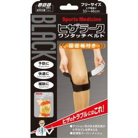 山田式 ブラック ヒザラーク ワンタッチベルト フリーサイズ 黒