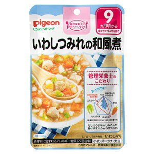 【3個セット販売】管理栄養士の食育ステップレシピ いわしつみれの和風煮 80g(ベビーフード9か月〜)