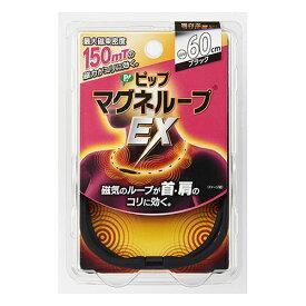 【メール便 送料無料!】ピップマグネループEX 高磁力タイプ ブラック 60cm