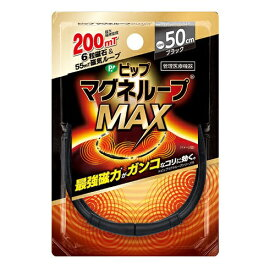【メール便 送料無料!】ピップマグネループMAX 50cm ブラック