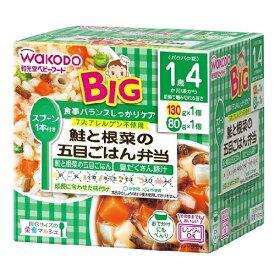 【3個セット販売】BIGサイズの栄養マルシェ 鮭と根菜の五目ごはん弁当 (ベビーフード1歳4ヶ月頃〜)