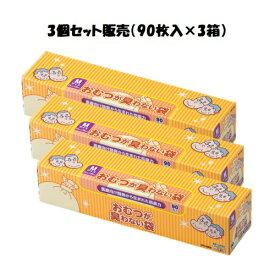 【送料無料】【3個セット販売】BOS おむつが臭わない袋 Mサイズ 90枚入り