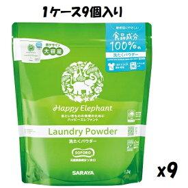 【ケース販売(9個入)】【送料無料】ハッピーエレファント 洗たくパウダー 1.2kg〔ケース入数 9〕