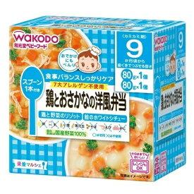 【3個セット販売】栄養マルシェ 鶏とおさかなの洋風弁当 (ベビーフード10ヶ月頃〜)