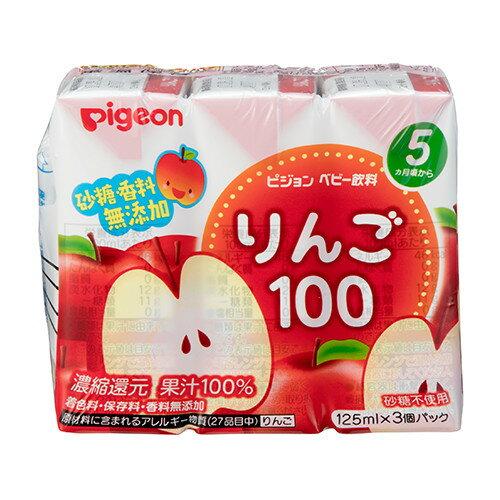 【数量限定】【★訳あり】りんご100 紙パック 3個パック (ベビーフード5,6ヶ月〜)【賞味期限:2019年6月4日】