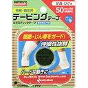 【□】バトルウィン テーピングテープ 伸縮タイプ E50F