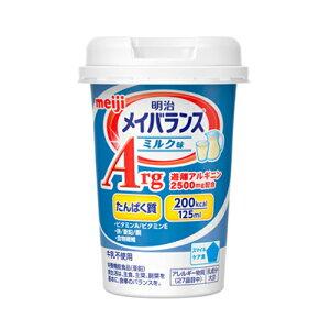 【ケース販売】明治メイバランスArgMiniカップ ミルク味 125ml〔ケース入数 24〕