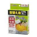【◆】血流改善 首ホットン取替え用 (8個入)【カイロ】