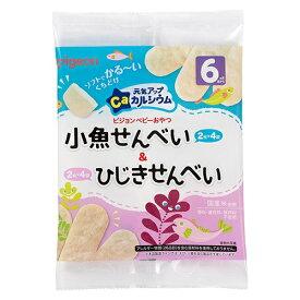【3個セット販売】元気アップカルシウム 小魚せんべい&ひじきせんべい(2枚×8袋)(ベビーフード6ヶ月〜)