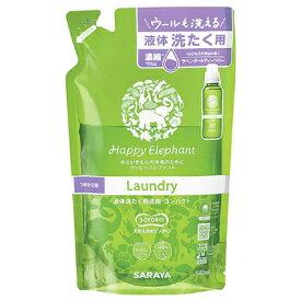 ハッピーエレファント 液体洗たく用洗剤コンパクト 詰替 540ml