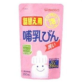 【大特価セール】【数量限定】哺乳びん洗い 詰替 250ml