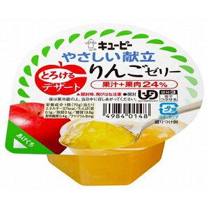 【3個セット販売】やさしい献立 とろけるデザート りんごゼリー/介護食 区分3【介護食】