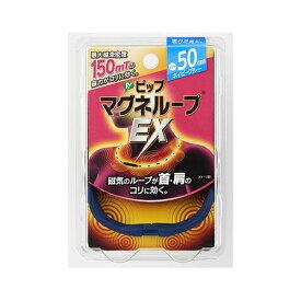 【メール便 送料無料!】ピップマグネループEX ネイビーブルー 50cm