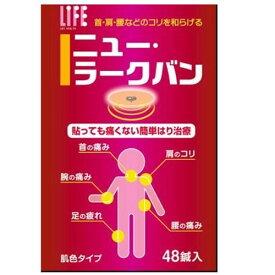 ニュー・ラークバン (48鍼入)