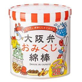 大阪弁おみくじ綿棒 (110本入)