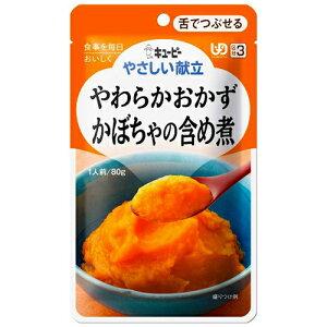 【3個セット販売】やさしい献立 やわらかおかず かぼちゃの含め煮/介護食 区分3【介護食】