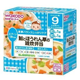 【3個セット販売】栄養マルシェ 鮭とほうれん草の雑炊弁当 (ベビーフード10ヶ月頃〜)