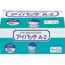 カワモト アイパッチ A2 幼児用(3才以上) ベージュ HP30 (30枚入)