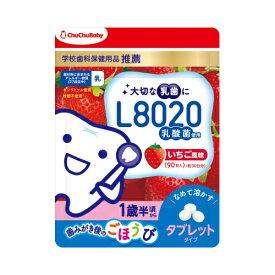 【メール便 送料無料!】【6個セット販売】L8020乳酸菌チュチュベビータブレットいちご風味【口臭予防】