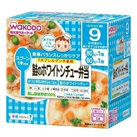 【3個セット販売】栄養マルシェ 鮭のホワイトシチュー弁当 (ベビーフード10ヶ月頃〜)