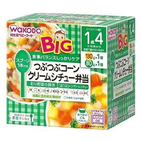 【3個セット販売】BIGサイズの栄養マルシェ つぶつぶコーンクリームシチュー弁当(ベビーフード1歳4ヶ月頃〜)