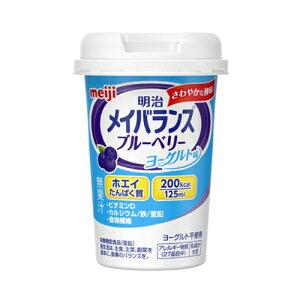 【3個セット販売】明治メイバランスMiniカップ ブルーベリーヨーグルト味 125ml