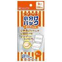 チュチュベビー 離乳食保存用 小分けパック 120ml (8個入)