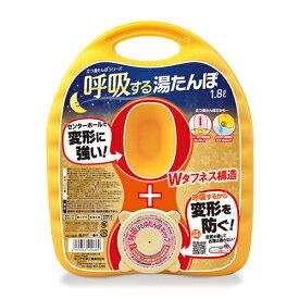 呼吸する湯たんぽ 1.8L