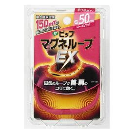 【メール便 送料無料!】ピップマグネループEX ローズピンク 50cm