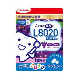 【メール便 送料無料!】【6個セット販売】L8020乳酸菌チュチュベビータブレットぶどう風味【口臭予防】
