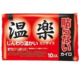 温楽 貼らないタイプ ミニ (10個入)【カイロ】
