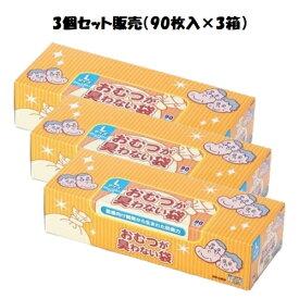 【送料無料】【3個セット販売】BOS おむつが臭わない袋 Lサイズ 90枚入り