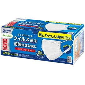 フェイスフィットマスクN ふつうサイズ 白 50枚入【感染予防】