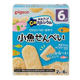 【3個セット販売】元気アップカルシウム 小魚せんべい (2枚×6袋入) (ベビーフード6ヶ月〜)