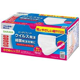 フェイスフィットマスクN 小さめサイズ 白 50枚入【感染予防】